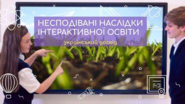 Український досвід про інтерактивні панелі в школах