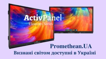 Promethean став одним з провідних брендів інтерактивних панелей в світі