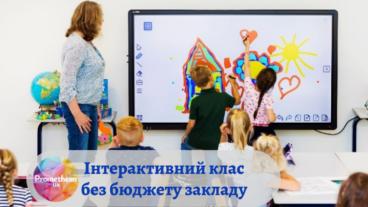 Як отримати інтерактивну панель в навчальний заклад альтернативним шляхом фінансування