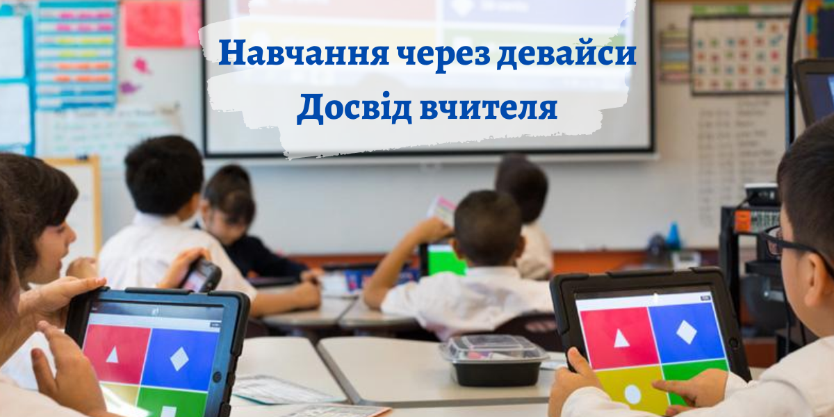Навчання через девайси, інтерактивна освіта
