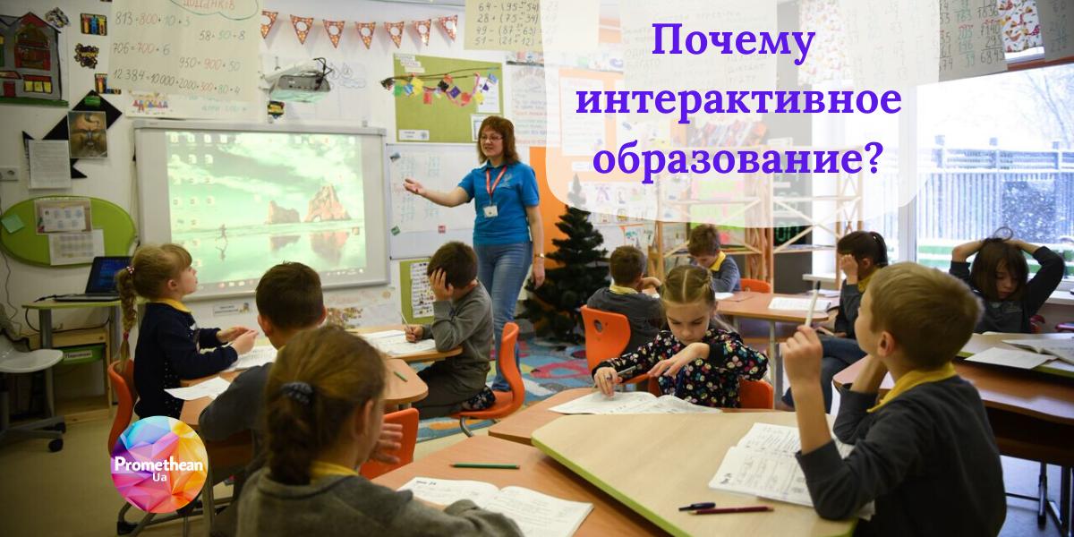 интерактивное образование