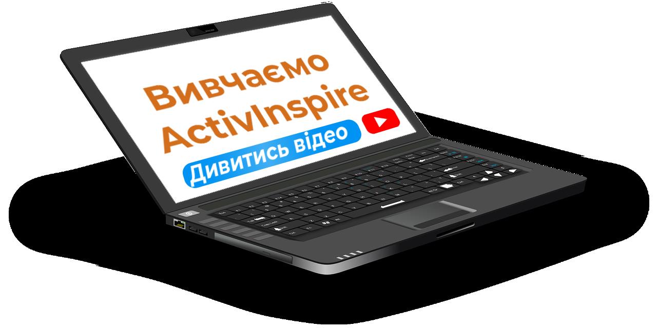 Мінікурс з ActivInspire