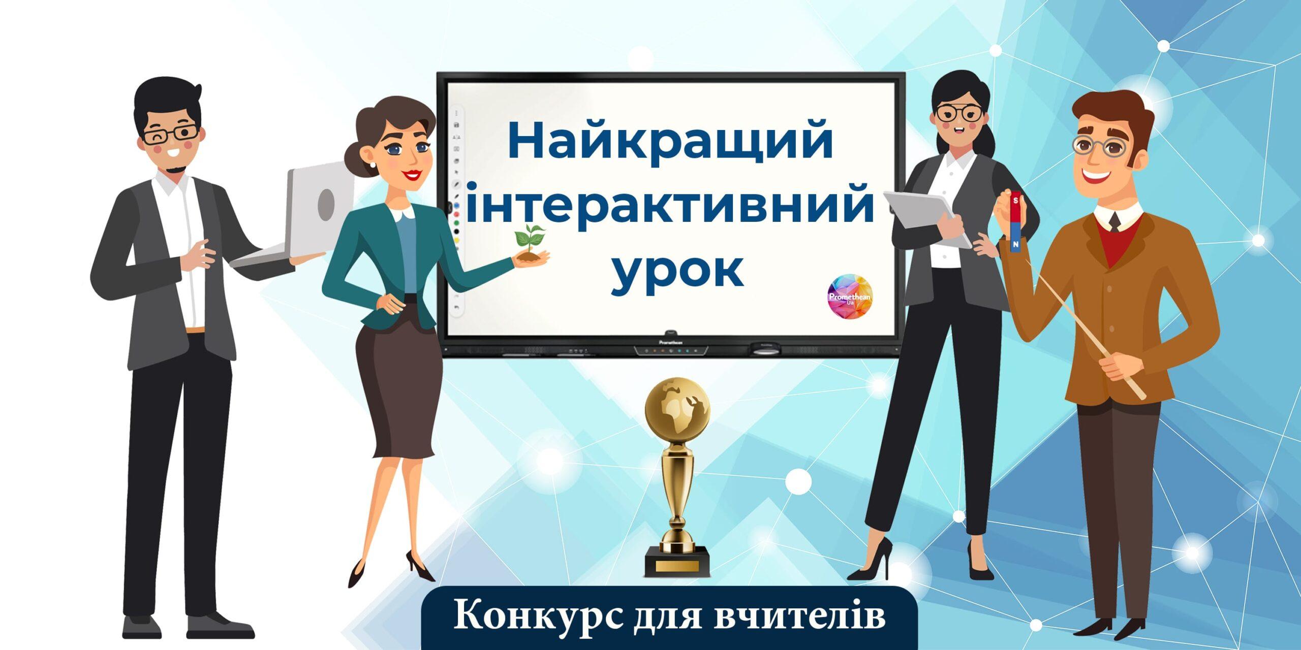 """Конкурс для вчителів: """"Найкращий інтерактивний урок"""""""