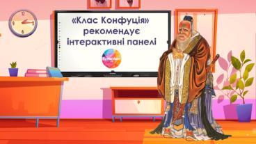 Рекомендація інтерактивних панелей Promethean від університету ім. Б. Грінченка