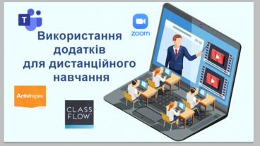 Використання додатків для дистанційного навчання