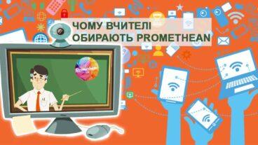 Відгук вчителя про інтерактивне обладнання та україномовне програмне забезпечення Promethean. Можливості, функції, локалізація.
