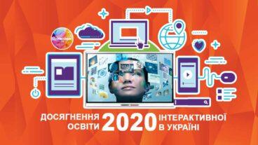 Досягнення Promethean за 2020 рік