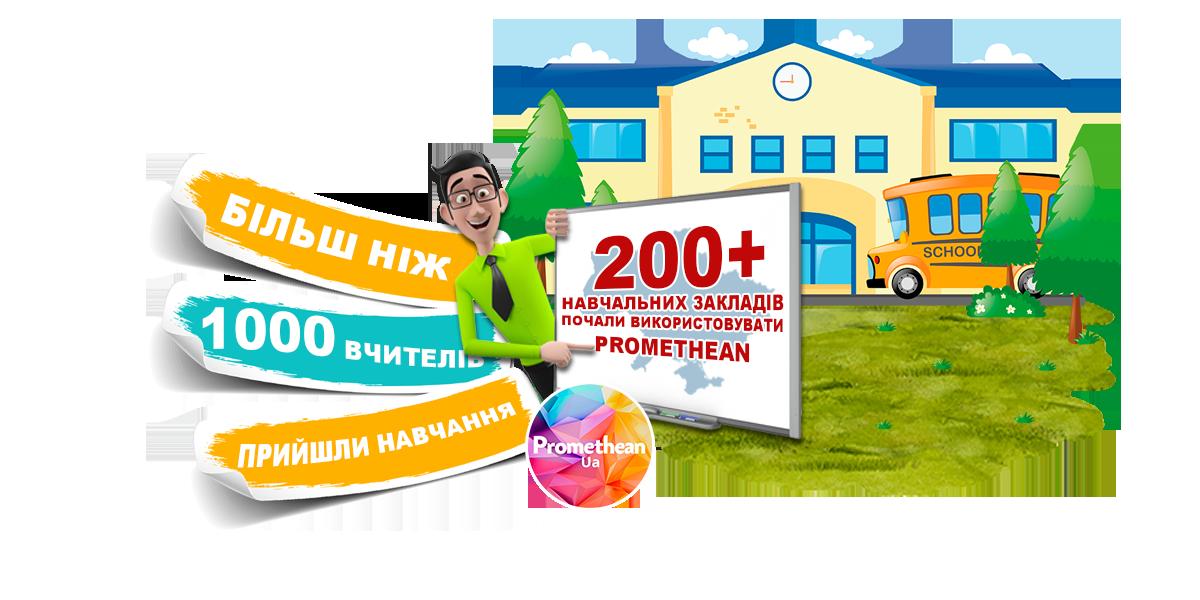 200 навчальних закладів