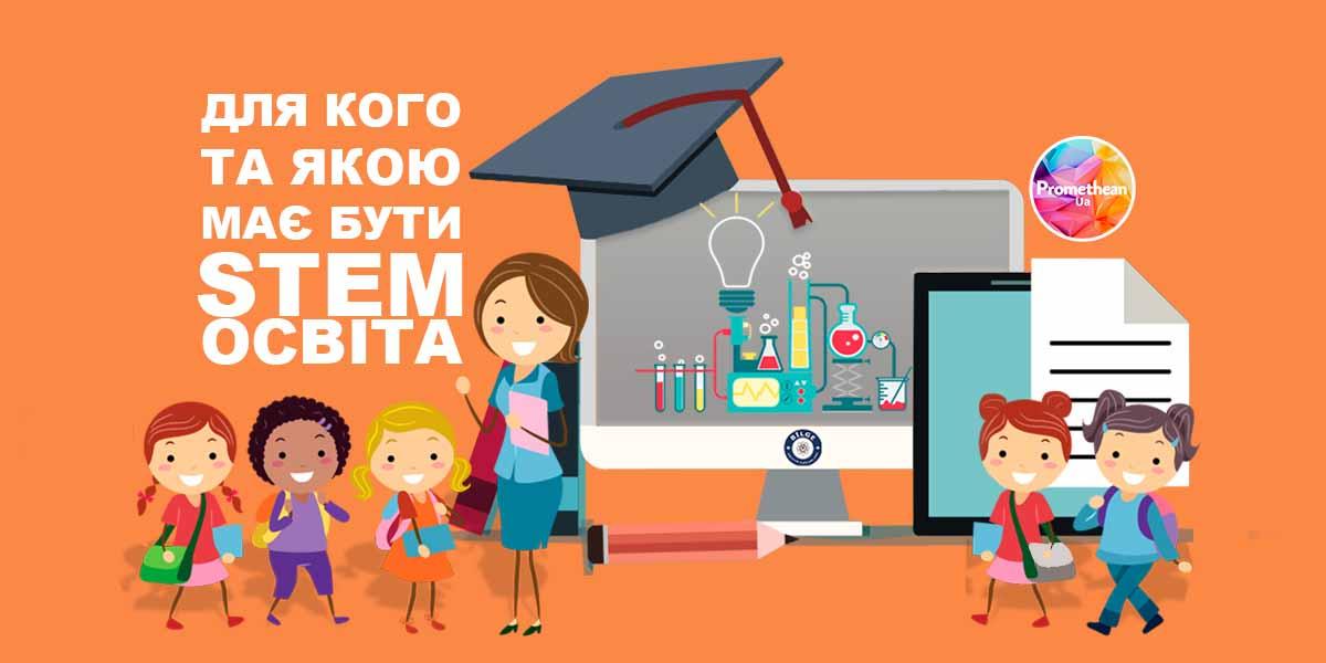STEM освіта: проблеми та перспективи