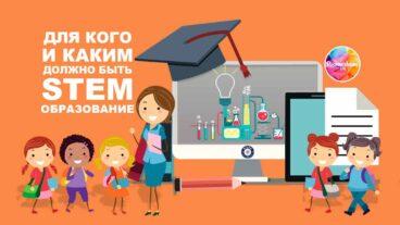 STEM образование: проблемы и перспективы