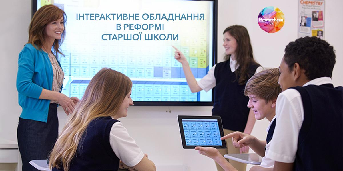 Інтерактивне обладнання та реформа старшої школи