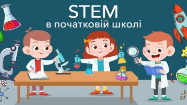 STEM-освіта у початкових класах