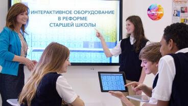 Интерактивное оборудование и реформа старшей школы.