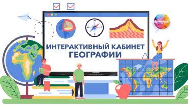 Современный кабинет географии