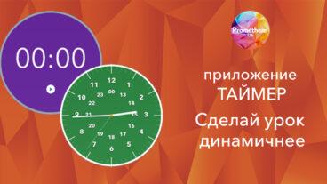 Встроенные программы интерактивной панели — Timer (таймер)
