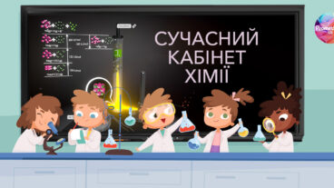 Сучасний кабінет хімії