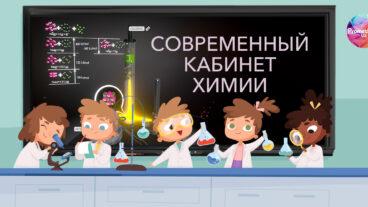 Современный кабинет химии