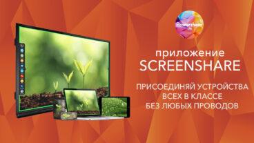 Встроенные программы интерактивной панели — Screen Share