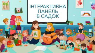 Інтерактивні панелі для дітей дошкільного віку