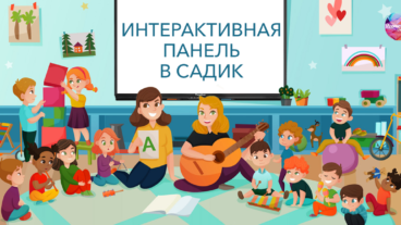 Интерактивные панели для детей дошкольного возраста