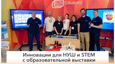 Интерактивное образовательное оборудования для НУШ и STEM представлено Promethean. Репортаж с выставки «Современные учебные заведения»